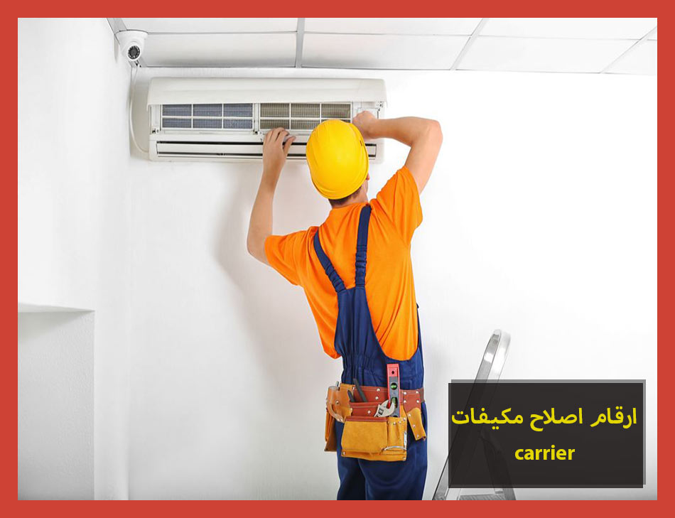 ارقام اصلاح مكيفات carrier | Carrier Maintenance Center