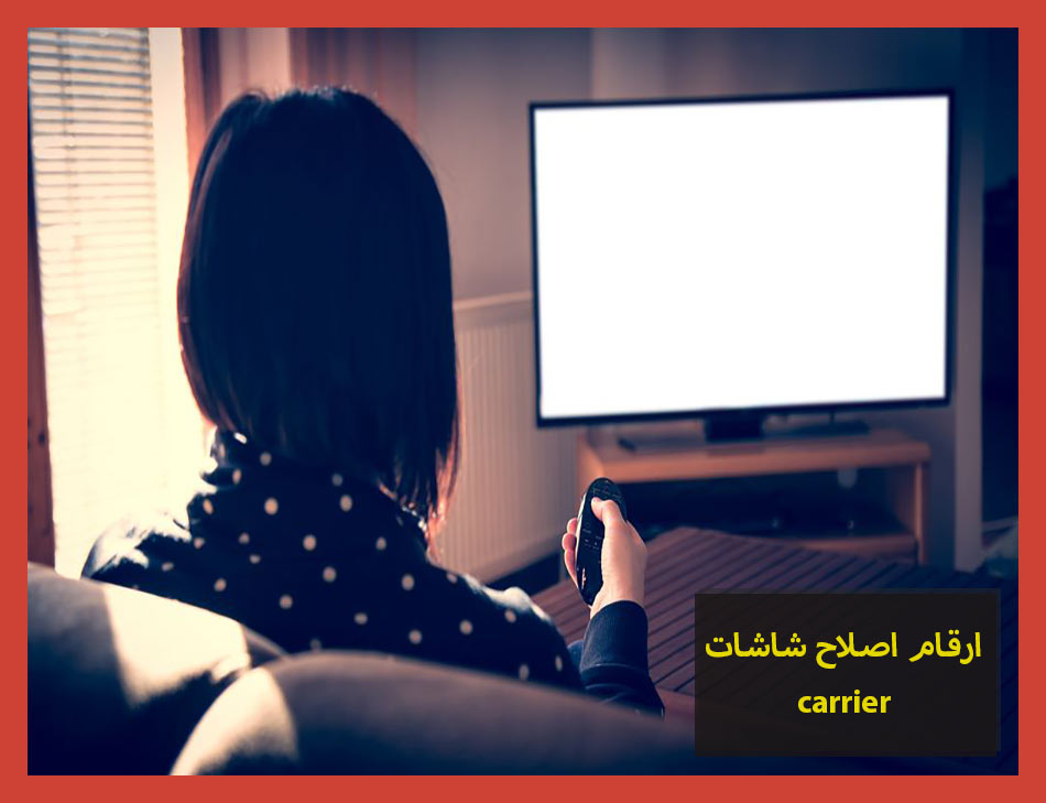 ارقام اصلاح شاشات carrier | Carrier Maintenance Center