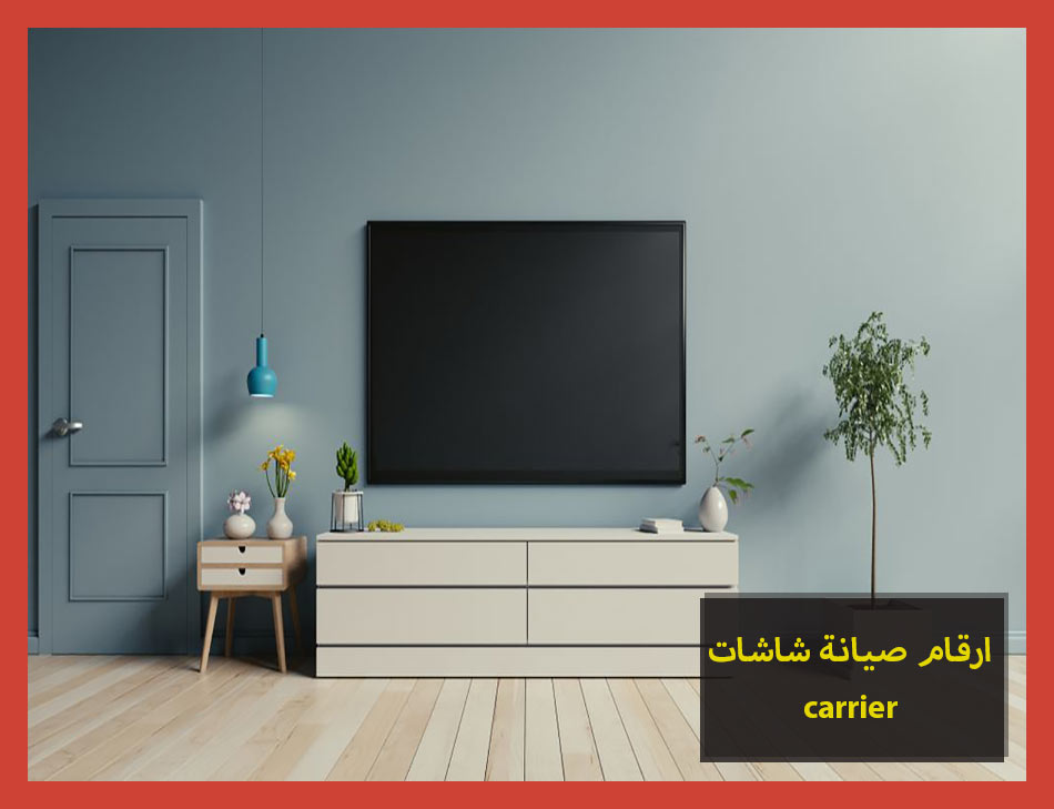ارقام صيانة شاشات carrier | Carrier Maintenance Center