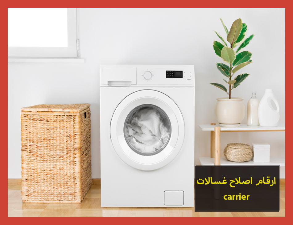 ارقام اصلاح غسالات carrier | Carrier Maintenance Center